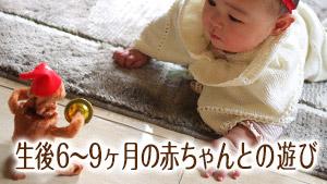 生後6ヶ月~9ヶ月の赤ちゃんとの遊び8つ!発達&遊び場
