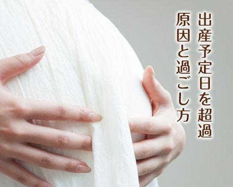 出産予定日が超過する原因と遅れた時の安全な過ごし方