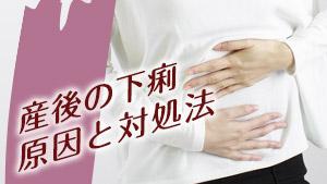 産後に下痢や腹痛が続く原因とは?産後の生活の注意点