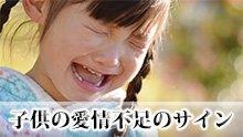 子供の愛情不足7つのサイン&子供を救う大人の接し方