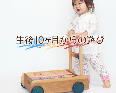 生後10ヶ月からの遊び&おもちゃ/遊びたくないママ対策
