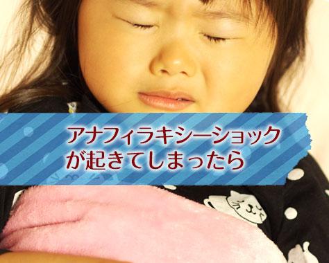 【アナフィラキシーショックの対応】症状と対処法と予防法