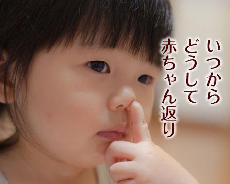 赤ちゃん返りの症状は2歳?3歳?いつまで?今すぐ対応!