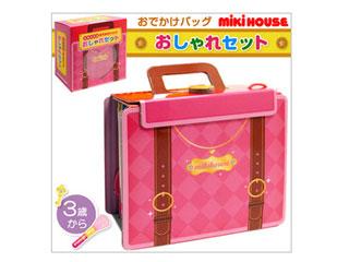 【箱付】おでかけバッグ『おしゃれセット』(おもちゃ絵本)
