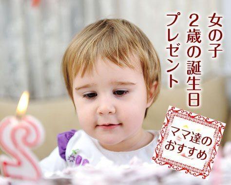 2歳誕生日プレゼントで女の子が大興奮した!口コミ15選