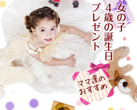 4歳誕生日プレゼントで女の子が夢中になる!口コミ15選