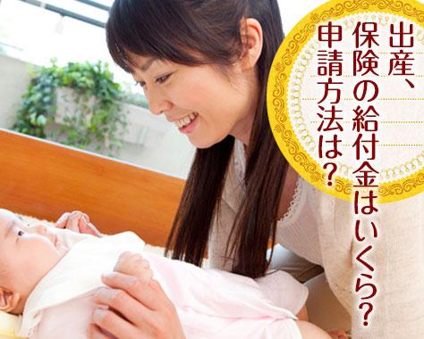 出産で保険から支給される3つの給付金の申請方法と金額