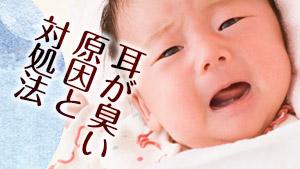 赤ちゃんの耳が臭い!赤ちゃんの耳のにおいの原因と対処法