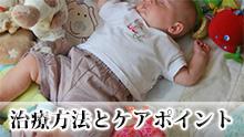 乳糖不耐症の治療&下痢が長引く赤ちゃんのホームケア
