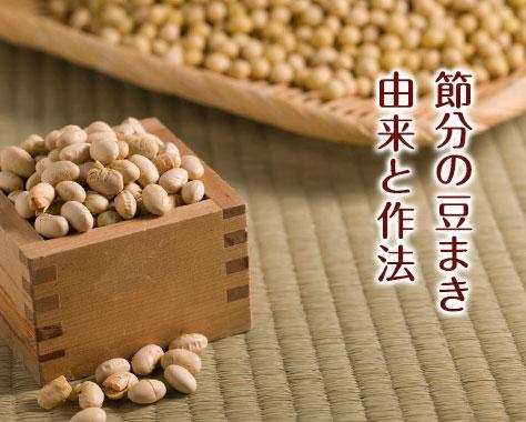 節分の豆まきの由来&作法/鰯柊や恵方巻の意味/イベント