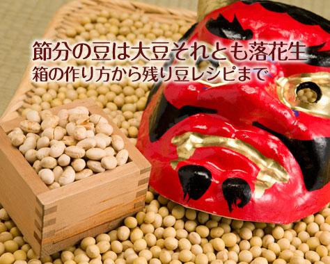節分の豆は大豆!?種類や由来/箱の作り方/残り豆レシピ