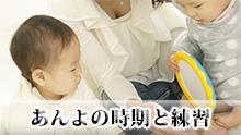 赤ちゃんが歩きはじめるのはいつ?赤ちゃんのあんよ時期と練習