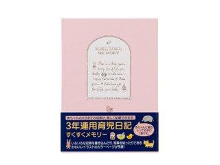 日記3年連用 すくすくピンク