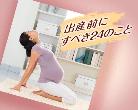 出産前にやっておくべきこと~先輩ママが後悔した24のこと