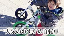 子供用自転車の人気ランキング【タイプ別おすすめ】
