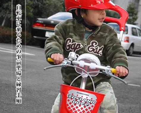 子供に自転車の練習を安全にさせるためのポイント