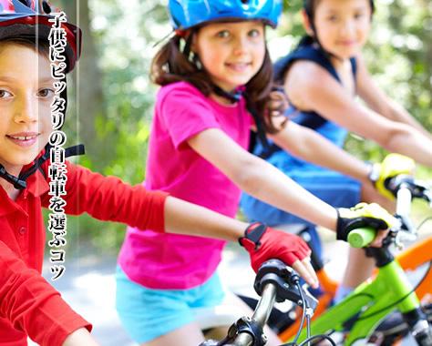 子供用自転車のサイズ選び!ぴったりの一台を見つけるコツ