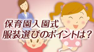 【保育園入園式の服装】子供/母親/父親の服選びのポイント
