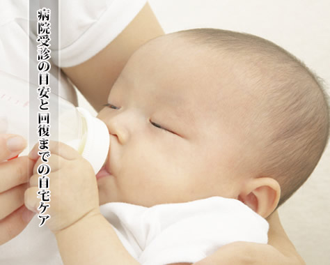 乳糖不耐症の赤ちゃんの病院受診の目安&回復までの自宅ケア