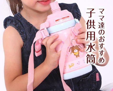 子供用水筒選びのポイント&おすすめ商品10/洗浄グッズ