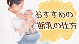 断乳の仕方~おすすめの時期と乳腺炎を防ぐための断乳ケア