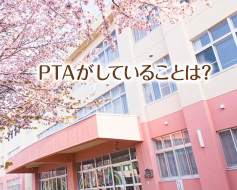 PTAって意味あるの⁉活動の種類/目的/メリットとは