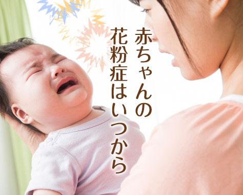赤ちゃんの花粉症はいつから?今から知っておきたい予防法