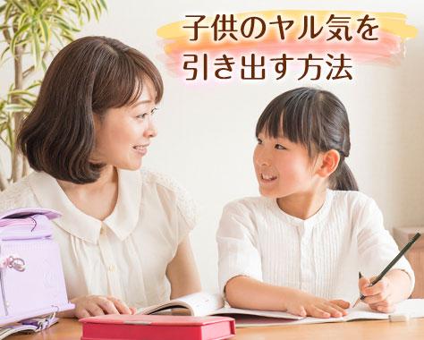 【子供が勉強のやる気を出す方法】小学生中学生高校生への対応