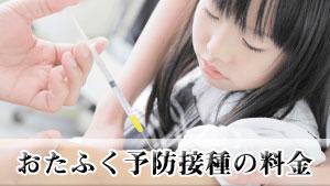 【おたふく予防接種料金】相場&回数/公的助成金は出る?