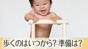 赤ちゃんが歩くのはいつから?歩く前兆&あんよの準備
