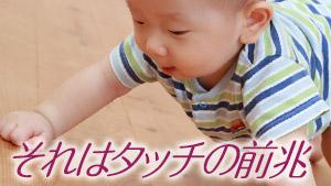 たっちはいつ?赤ちゃんのたっちの前兆4つ
