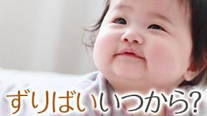 ずりばいはいつ?赤ちゃんのずりばいを応援する練習方法4つ