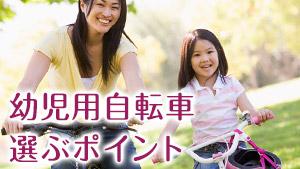 幼児用自転車選びのポイント/おすすめの4台で自転車デビュー