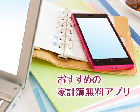 家計簿無料アプリおすすめ2選&家計簿アプリの選び方