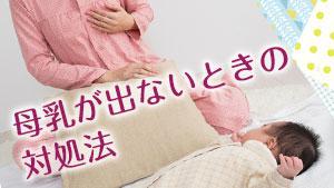 母乳が出ない…新米ママの授乳を促す7つの方法