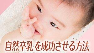 卒乳の時期はいつ?計画的に自然卒乳を成功させる方法