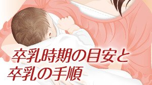 子供も納得する卒乳の仕方・4ステップの計画卒乳