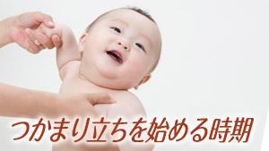 赤ちゃんのつかまり立ち時期&けがを防ぐママのサポート