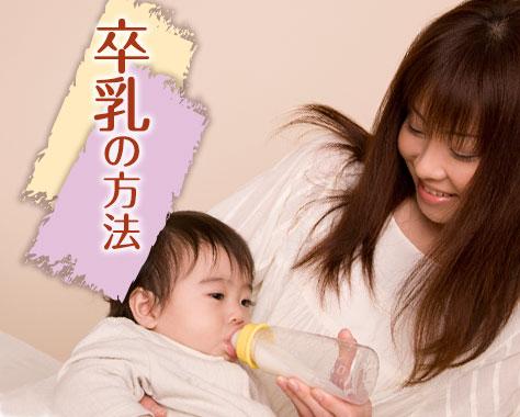 スムーズな卒乳の方法・卒乳成功のコツは時期の見極め