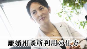 【離婚相談所】離婚で後悔したくない!無料相談利用の仕方