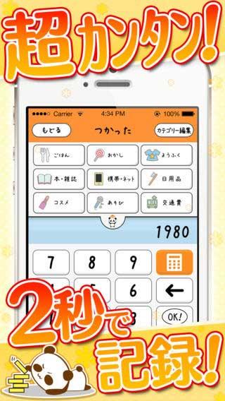 家計簿!カンタン管理 byだーぱん画面