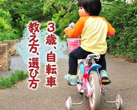 3歳児の自転車デビュー!教え方とおすすめ自転車