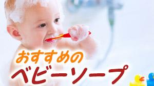 ベビーソープおすすめ10選/赤ちゃんに優しい石鹸の選び方