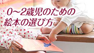 赤ちゃん絵本の選び方&読み聞かせ方・心の成長に絵本のサプリ