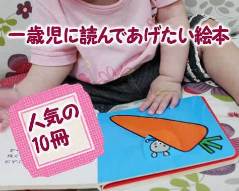 【1歳の絵本】1歳の興味をひきだす人気絵本10冊
