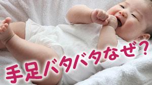赤ちゃんの手足バタバタの原因と新生児を落ち着かせる方法