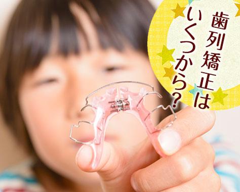 子供の歯列矯正はいつから?ベストな年齢と治療法や費用