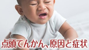 点頭てんかん(ウエスト症候群)の症状とモロー反射との違い