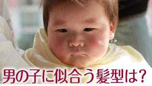 赤ちゃんのヘアアレンジ男の子の髪形&ママカット手順