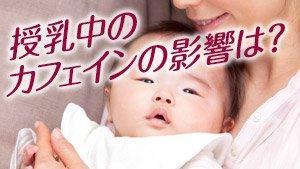 【授乳中のカフェイン】赤ちゃんへの影響と一日の量の目安